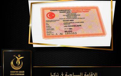 الإقامة السياحية في تركيا 2020 – 2021